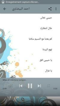 احمد البيضاوي screenshot 1