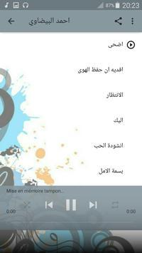 احمد البيضاوي screenshot 2