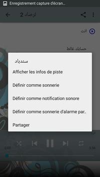 لرصاد apk screenshot