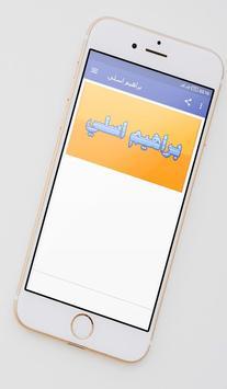 براهيم اسلي poster