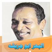 بحر أبو جريشة icon