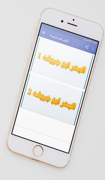بحر أبو جريشة poster