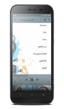 بحر أبو جريشة screenshot 2