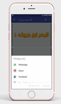 بحر أبو جريشة screenshot 5