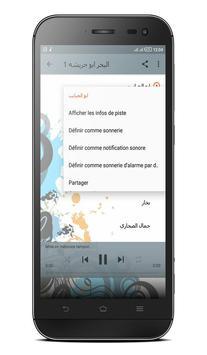 بحر أبو جريشة screenshot 6