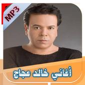 خالد عجاج icon