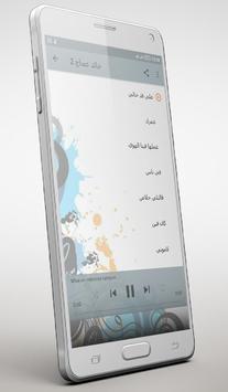 خالد عجاج screenshot 3
