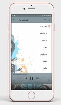 خالد عجاج screenshot 1