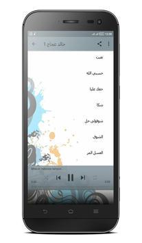 خالد عجاج screenshot 2