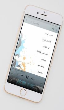خالد عجاج screenshot 4