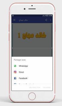 خالد عجاج screenshot 5