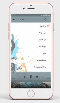 حكيم screenshot 1