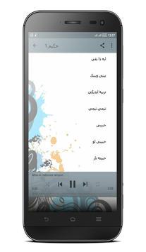 حكيم screenshot 2