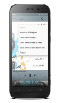 حكيم screenshot 6