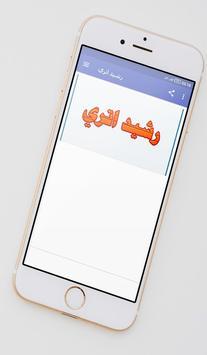 رشيد اتري poster