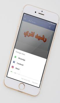 رشيد اتري screenshot 4