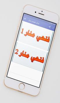 شاب فتحي منار poster