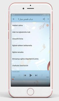 شاب فتحي منار screenshot 1