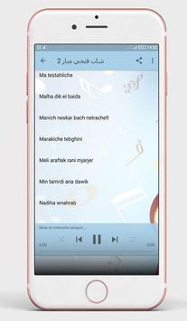 شاب فتحي منار screenshot 5