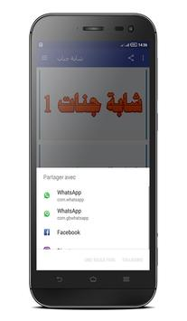 شابة جنات screenshot 6