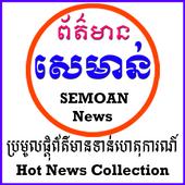 SEMOAN HOT NEWS icon