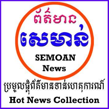 SEMOAN HOT NEWS poster