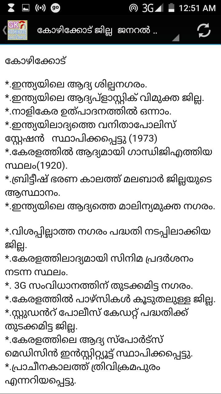G K Questions In Malayalam - Allawn