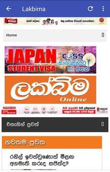 Sri Lanka Newspaper Portal screenshot 1