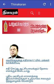 Sri Lanka Newspaper Portal screenshot 2