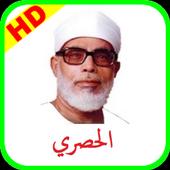 محمود خليل الحصري قرأن كامل بالانترنت بجودة عالية icon