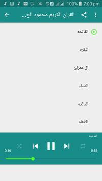 محمود خليل الحصري قرأن كامل بالانترنت بجودة عالية screenshot 1