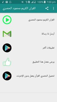 محمود خليل الحصري قرأن كامل بالانترنت بجودة عالية screenshot 4