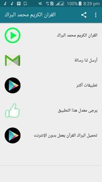 محمد البراك القران الكريم بجودة عالية جدا apk screenshot