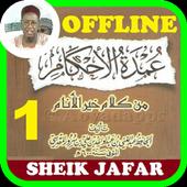 Umdatul Ahkaam Offline Sheik Jaafar - Part 1 of 3 icon