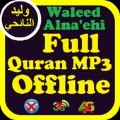 Waleed Naehi Quran Audio Offline icon