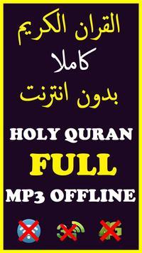 Yasser Al Mazroyee Complete Quran MP3 Offline poster