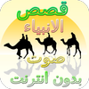 Stories of the Prophets Without Net Nabil Al Awdi icon