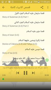 قصص الانبياء كاملة بدون انترنت screenshot 3