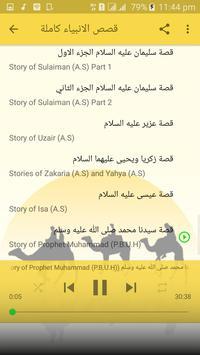 قصص الانبياء كاملة بدون انترنت screenshot 11