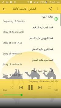 قصص الانبياء كاملة بدون انترنت screenshot 6
