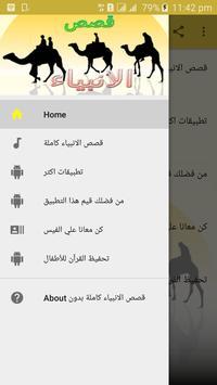 قصص الانبياء كاملة بدون انترنت screenshot 8