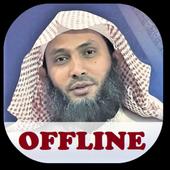 Adel Rayyan Full Quran Offline MP3 icon