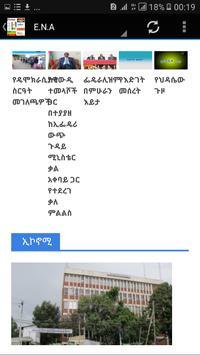 የኢትዮጵያ ዜና አገልግሎት screenshot 8