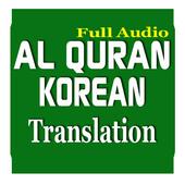 Quran Korean Translation Mp3 icon
