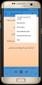 الآذان بأصوات جميع المقرئين adan apk screenshot
