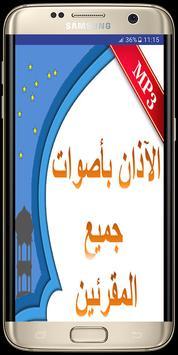 الآذان بأصوات جميع المقرئين adan poster