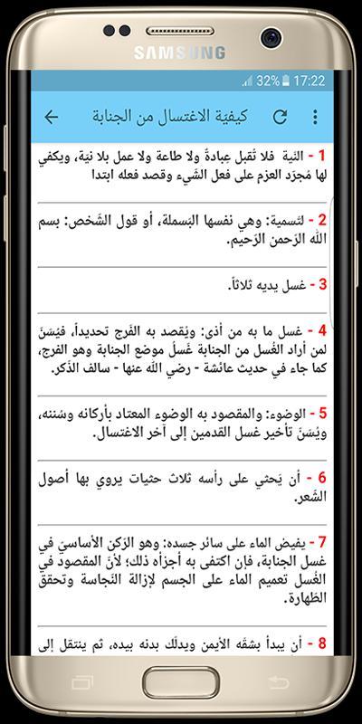 الجنابة كيفية غسلها وإزالتها Janaba For Android Apk Download