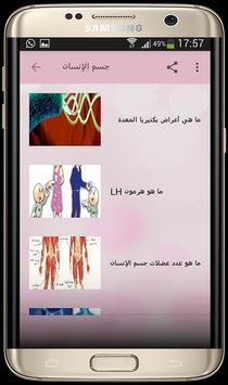 جسم الإنسان Human Body apk screenshot