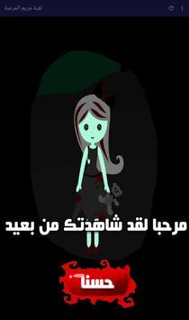 لعبة مريم المرعبة screenshot 3