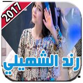 رند الشهيلي 2017 icon